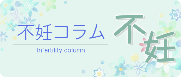 不妊コラム Infertility Column