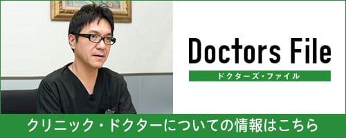DoctorsFile クリニック・ドクターについての情報はこちら