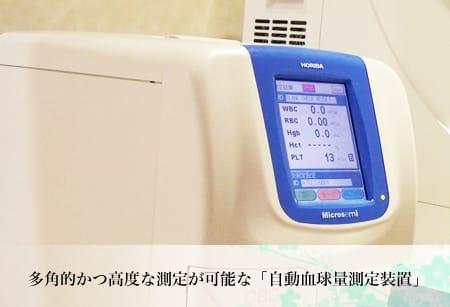 多角的かつ高度な測定が可能な「自動血球量測定装置」