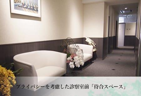 プライバシーを考慮した診察室前「待合スペース」