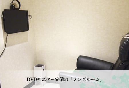 DVDモニター完備の「メンズルーム」
