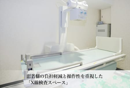 患者様の負担軽減を操作性を重視した「X線検査スペース」