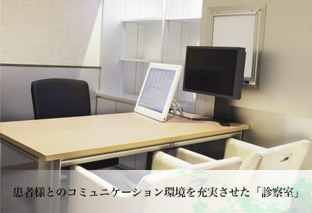 患者様とのコミュニケーション環境を充実させた「診察室」