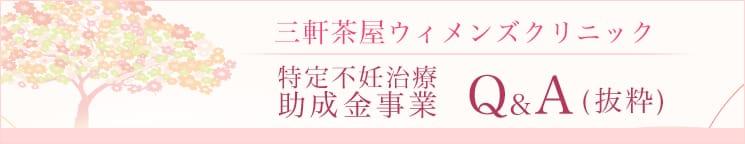 不妊 金 助成 都 治療 東京